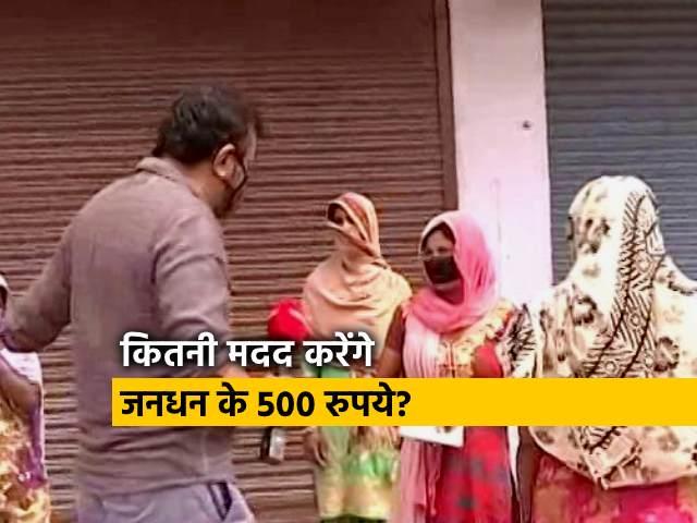 Videos : Lockdown Update: प्रधानमंत्री गरीब योजना के तहत जनधन खातों में डाले जा रहे हैं 500 रुपये