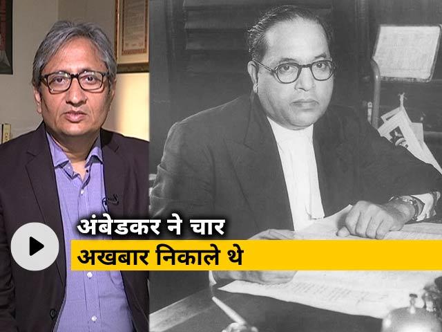 Video : रवीश कुमार का प्राइम टाइम: मीडिया के संदर्भ में अंबेडकर को समझने की जरूरत