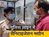 Videos : भोपाल में पुलिस लाइन में लगाई गई सैनिटाइजेशन मशीन