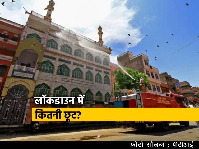 Video : Lockdown Update: 20 अप्रैल के बाद छूट देने के लिए राजस्थान सरकार ने तैयार की रूपरेखा