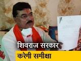 Videos : मध्यप्रदेश के कृषि मंत्री कमल पटेल ने कांग्रेस पर किसानों के साथ घोखे का लगाया आरोप