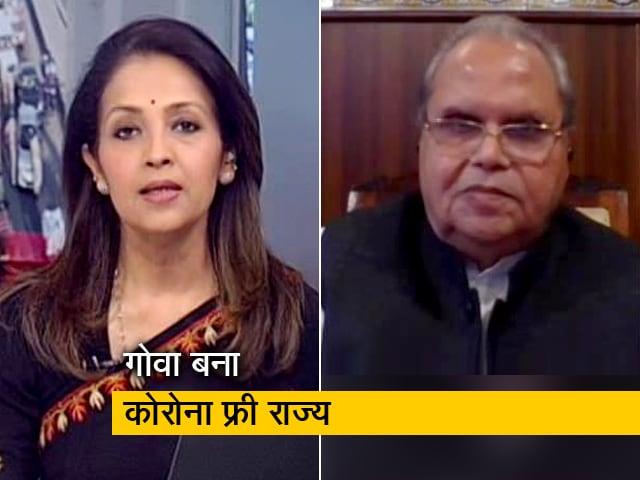 Videos : राज्यपाल सत्यपाल मलिक ने बताया गोवा कैसे बना कोरोना फ्री राज्य