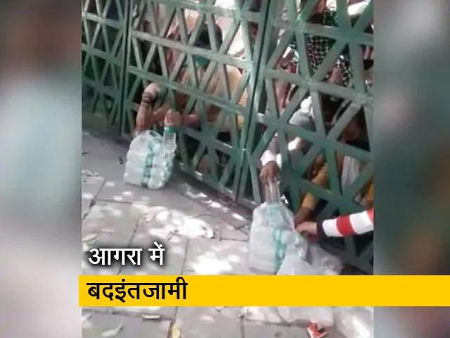 Video : COVID-19: आगरा के क्वारेंटाइन सेंटर में फेंक कर दिया जा रहा खाने-पीने का सामान