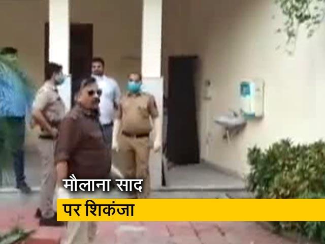 Video : मौलाना साद के फार्म हाउस पर पुलिस