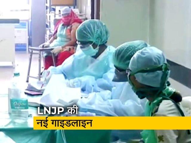 Videos : दिल्ली के लोकनायक अस्पताल ने जारी किए नए दिशा-निर्देश