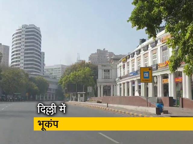 Videos : City Express: दिल्ली-NCR में महसूस किए गए भूकंप के झटके, 3.5 मापी गई तीव्रता