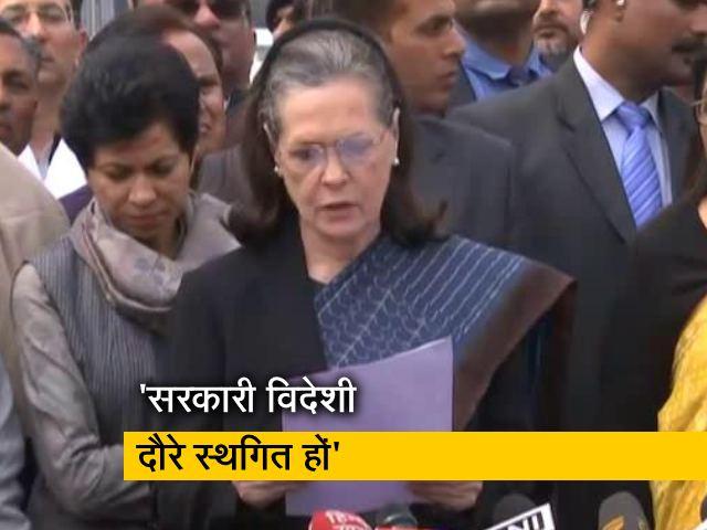 Videos : कांग्रेस अध्यक्ष सोनिया गांधी ने कहा,