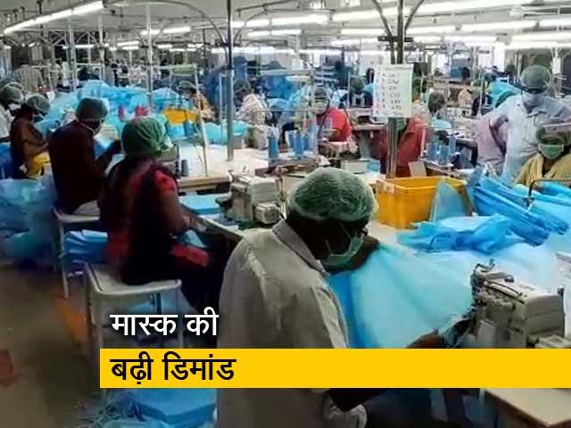 Videos : COVID-19: तमिलनाडु के तिरुपुर में बड़े पैमाने पर हो रहा है मास्क का उत्पादन