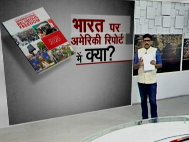 Videos : खबरों की खबर: भारत में धार्मिक आजादी को लेकर अमेरिकी रिपोर्ट में क्या है?
