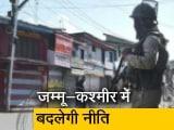 Video : जम्मू-कश्मीर में बदलेगी डोमिसाइल पॉलिसी, नोटिफिकेशन जारी