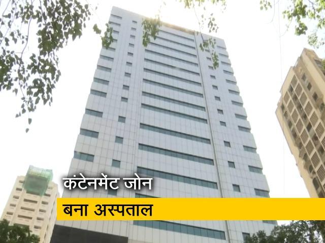 Videos : मुंबई के वॉकहार्ड अस्पताल को घोषित किया गया कंटेनमेंट जोन