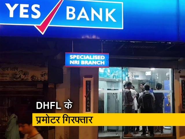 Videos : Yes बैंक मामले में DHFL प्रमोटर कपिल और धीरज वाधवान गिरफ्तार