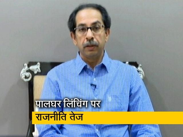 Video : पालघर मामले पर BJP ने हाई लेवल जांच की मांग की, CM ठाकरे बोले दोषिय़ों को बख्शेंगे नहीं