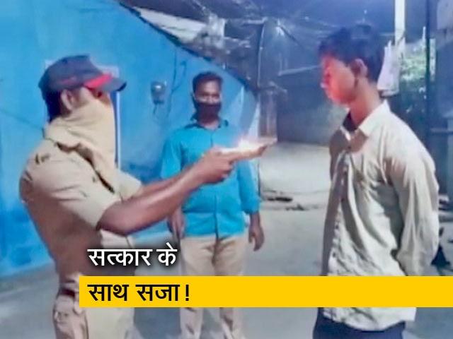 Videos : COVID-19: महाराष्ट्र में लॉकडाउन तोड़ने वालों को पुलिस ने दी अनोखी सजा