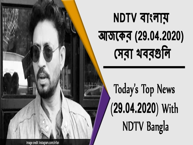 Video : NDTV বাংলায়  আজকের (29.04.2020)  সেরা খবরগুলি
