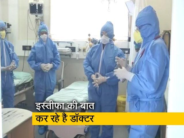 Videos : दिल्ली के नॉर्थ MCD के हिंदू राव अस्पताल के डॉक्टर और नर्स कर रहे हैं इस्तीफे की बात