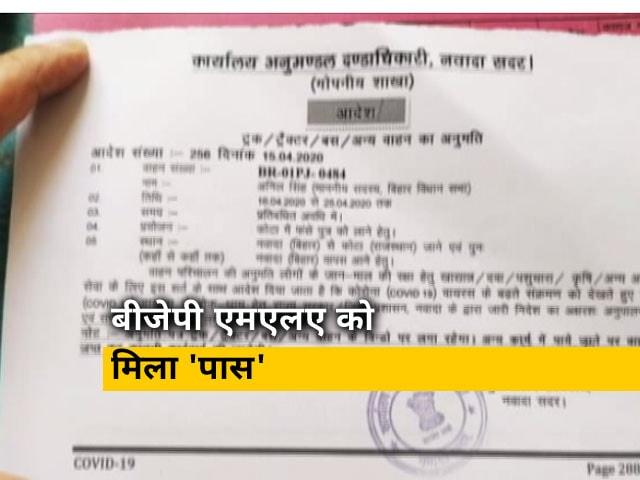 Video : Lockdown Update: बिहार बीजेपी एमएलए को कोटा से बेटे को लाने के लिए मिला यात्रा 'पास'