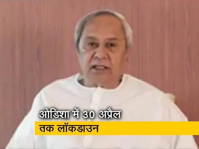 Videos : ओडिशा सरकार ने 30 अप्रैल तक लॉकडाउन बढ़ाया