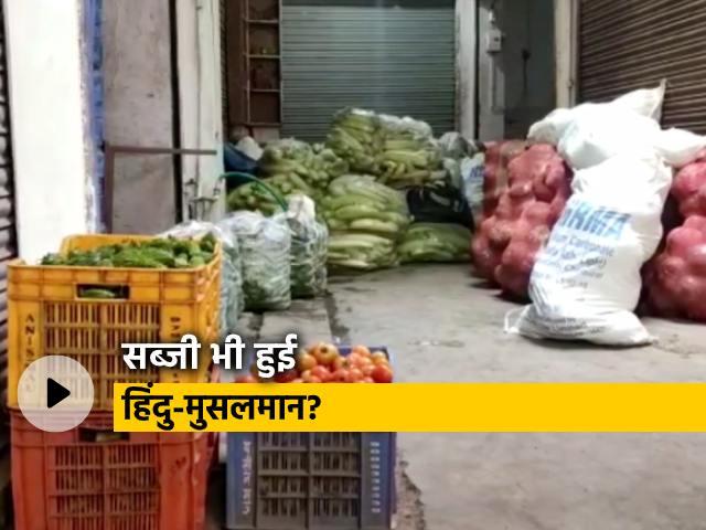 Videos : Coronavirus: आधार कार्ड मांगकर मुस्लिम सब्जी बेचने वालों का किया जा रहा है बहिष्कार