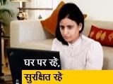 Videos : भारत घर पर रहकर लड़ रहा कोविड-19 से