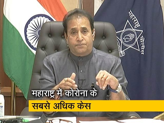 Videos : महाराष्ट्र के गृहमंत्री ने कहा, 'हमने बड़ी तदाद में क्वारेंटिन सेंटर बनाए हैं'