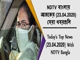 Video: NDTV বাংলায়  আজকের (23.04.2020)  সেরা খবরগুলি