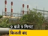 Video : बिजली मंत्रालय की सफाई, 9 मिनट बिजली बंद होने नहीं पड़ेगा कोई असर