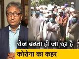 Video : रवीश कुमार का प्राइम टाइम: अमेरिका में दो लाख के मरने की आशंका, भारत में मरकज़ पर जारी है बहस