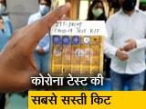 Video : कोरोना टेस्ट की सबसे सस्ती किट, IIT दिल्ली ने की है तैयार