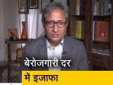 Video : रवीश कुमार का प्राइम टाइम: भारत में बेरोज़गारी 23% बढ़ी और जर्मनी ने कैसे थामा है कोरोना को