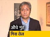 Video : रवीश कुमार का प्राइम टाइम: पेट्रोल हो गया पानी और रैपिड टेस्टिंग किट में आई ख़राबी