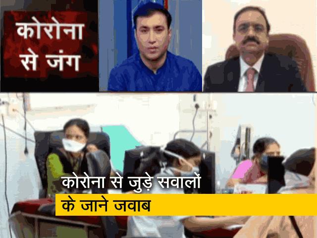 Video: Coronavirus: NDTV के इन नंबरों पर जान सकते हैं कोरोना से संबंधित सभी सवालों के जवाब