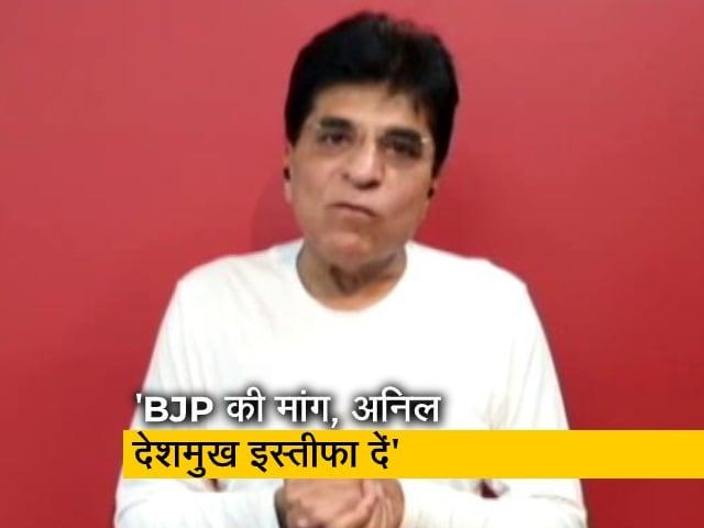 Videos : बीजेपी नेता किरीट सोमैया ने उठाया सवाल- वाधवान परिवार को VVIP सुविधा कैसे दी?