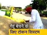 Video : गेहूं बेचने के लिए पंजाब सरकार ने शुरू किया टोकन सिस्टम