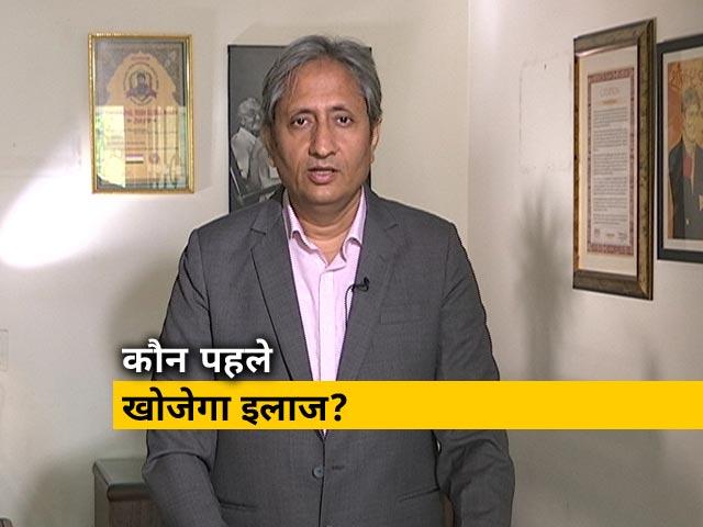 Videos : रवीश कुमार का प्राइम टाइम : कौन खोजेगा पहले कोरोना का इलाज?