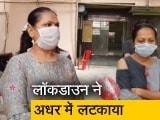 Videos : Lockdown Update: बिहार में पिछले एक महीने से फंसे हैं गुजरात के भावनगर से आए लोग