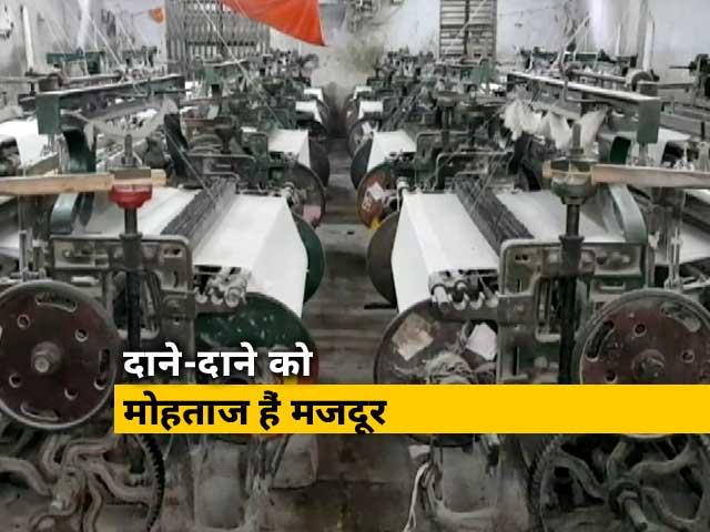 Videos : लॉकडाउन से पावरलूम में काम करने वाले मजदूरों की बढ़ी मुसीबतें