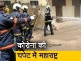 Video : महाराष्ट्र में तेजी से फैल रहा कोरोना वायरस, 423 लोग संक्रमित