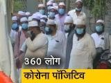 Video : Covid-19: निजामुद्दीन मरकज से करीब 9 हजार लोगों के संक्रमित होने का खतरा: केंद्र
