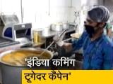 Video : देश में कोरोना संकट पर 'इंडिया कमिंग टूगेदर कैंपेन'
