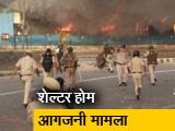 Video : दिल्ली: कश्मीरी गेट स्थिति शेल्टर होम में आग लगाने के जुर्म में पुलिस ने 7 लोगों को किया गिरफ्तार