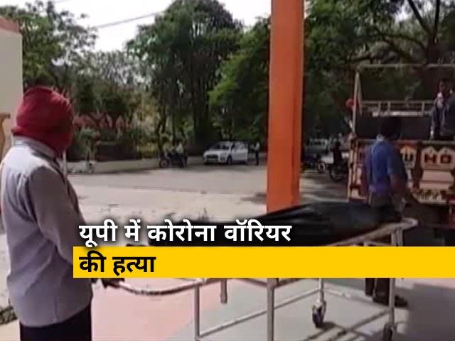 Video : उत्तर प्रदेश के रामपुर में दंबंगों ने कोरोना वॉरियर की हत्या की