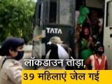 Video : मध्य प्रदेश के भिंड में 39 महिलाएं भेजी गई जेल
