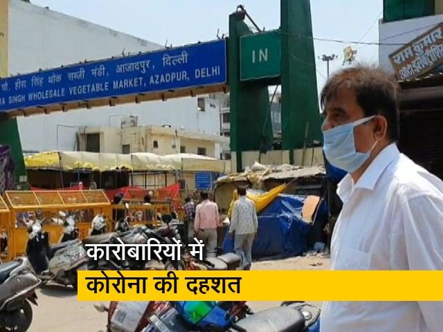 Videos : कोरोनावायरस: आजादपुर मंडी की 300 दुकानें की गई सील