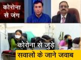 Video : Coronavirus: NDTV के इन नंबरों पर जान सकते हैं कोरोना से संबंधित सभी सवालों के जवाब