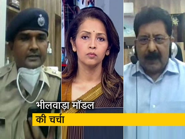Video : भीलवाड़ा प्रशासन ने कोरोना के खतरे को रोका