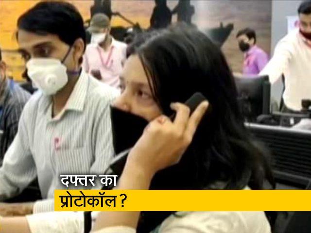 Videos : कैसे होगा सरकारी और निजी दफ्तर में कामकाज?