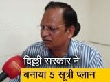 Video : एक लाख रैपिड टेस्ट किट का आदेश: दिल्ली के स्वास्थ्य मंत्री सत्येंद्र जैन