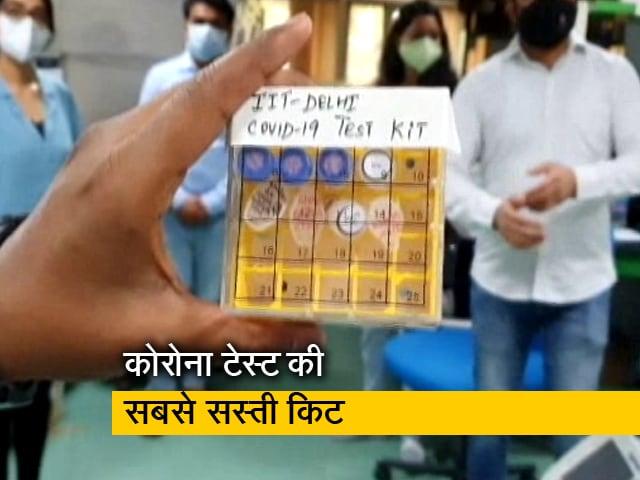 Videos : कोरोना टेस्ट की सबसे सस्ती किट, IIT दिल्ली ने की है तैयार