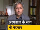 Video : रवीश कुमार का प्राइम टाइम: डॉक्टरों को मत मारो, डॉक्टर कोरोना नहीं है